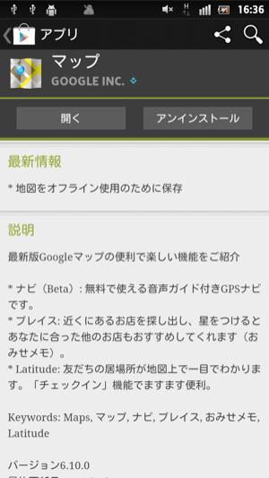 Android版のGoogleマップがアップデート。オフライン機能は日本のみ非対応のまま。