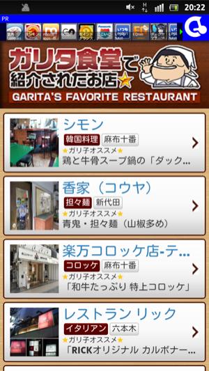 めちゃイケのガリタ食堂で紹介されたお店を確認できるAndroidアプリ。
