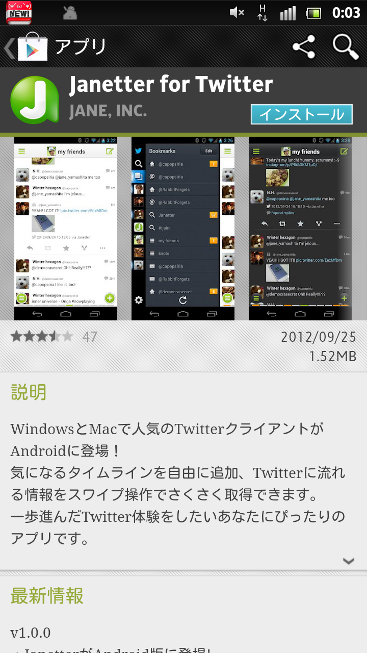 Android向けの「Janetter for Twitter」がリリース!