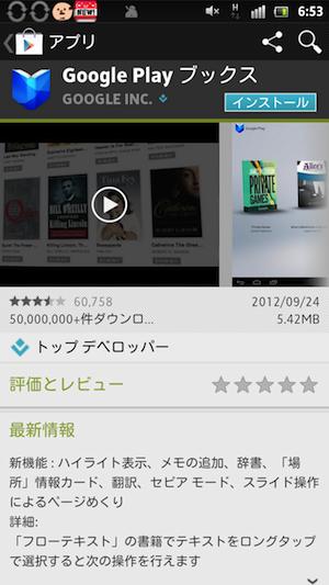 Google、国内でもGoogle Playストアで電子書籍を提供!