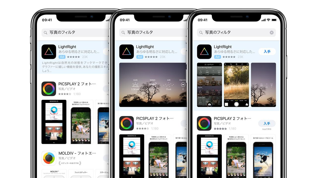 日本国内のApp Storeでも広告を表示。「Search Ads」が提供開始