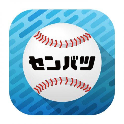 センバツ高校野球が開幕、全試合をライブ視聴できるアプリ「センバツLIVE!」