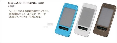 SOLAR PHONE SH007 – ソーラーケータイ第2弾