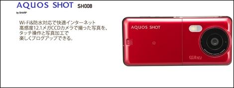 AQUOS SHOT SH008 – Wi-FIと防水機能をサポート。
