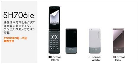 SH706ie – カメラ機能と使いやすさに特化。