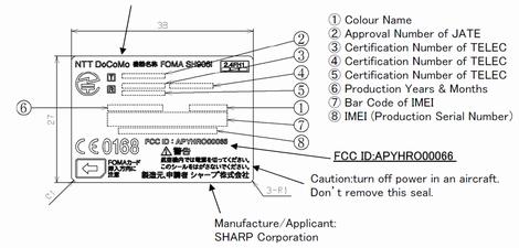 SH906iがFCCを通過、画像も公開!