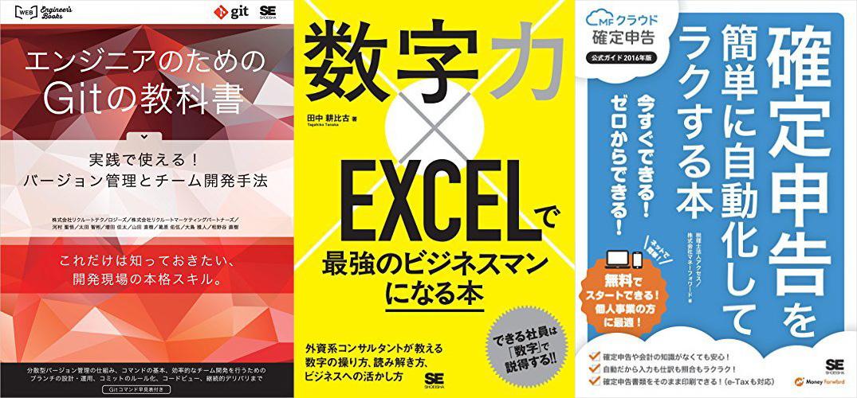 800冊が50%オフ、プログラム・情報処理試験・Excel/VBA・確定申告などIT関連技術書が特大セール