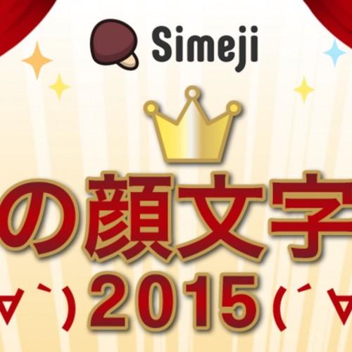 「今年の顔文字大賞2015」は真顔( ˙-˙ )に決定、Simejiが発表