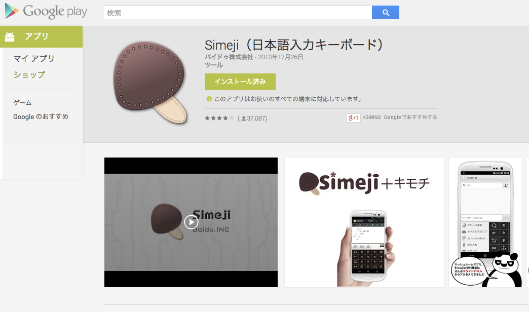 外部送信のバグを修正した「Simeji」がGoogle Playストアで公開ーどこが変わったのか変更点をチェック