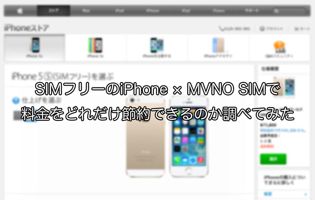 SIMロックフリーのiPhone × MVNO SIMで料金をどれだけ節約できるのか調べてみた