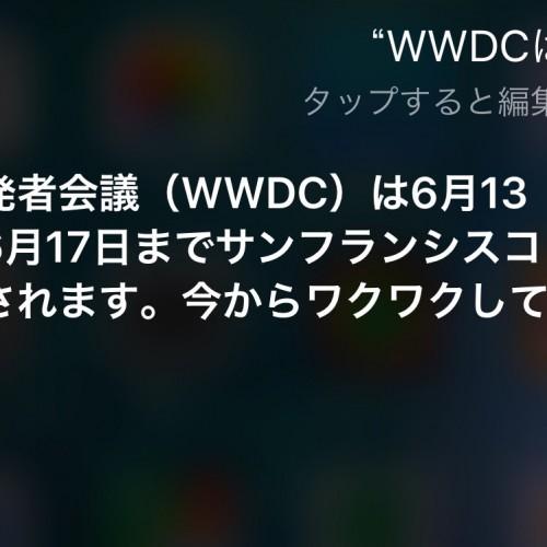 iOS 10は6月発表か SiriがWWDC2016の開催日を告知