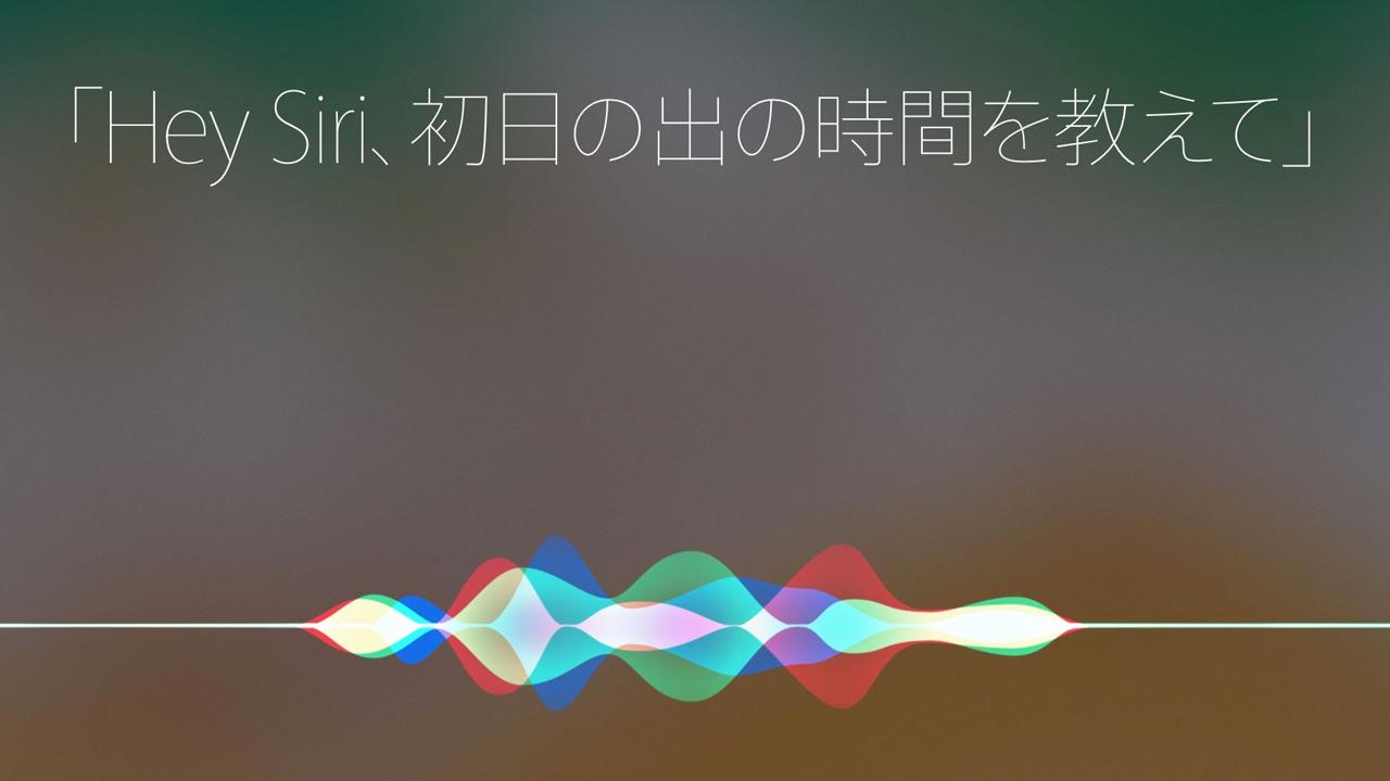 Siriはおみくじと初日の出の時間、初詣のスポットも教えてくれる