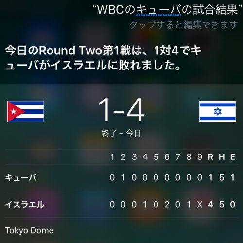 「Siri」がWBC 2017の試合日程・結果の確認に対応
