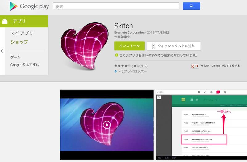 Android版Skitchに連絡先へのアクセスが追加されたんですね