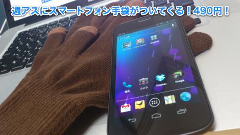 今週の週アスにスマートフォン手袋がついてくる!価格は490円。
