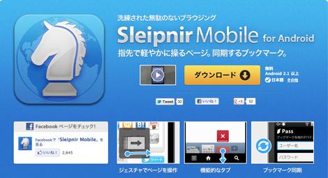 「Sleipnir Mobile for Android」を劇的に使いやすくするエクステンション5つ。