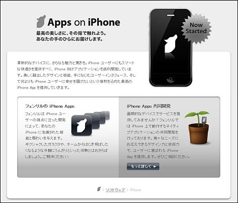 SleipnirのiPhone版が登場?