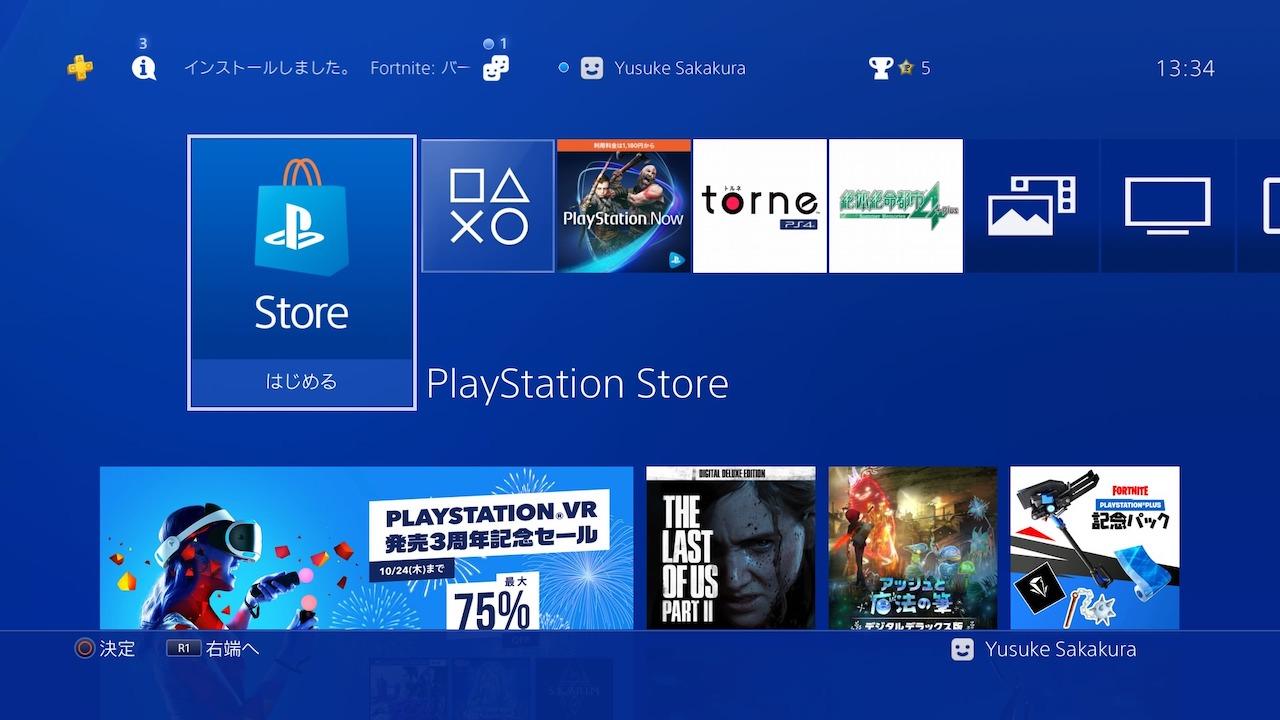PlayStation Storeを起動