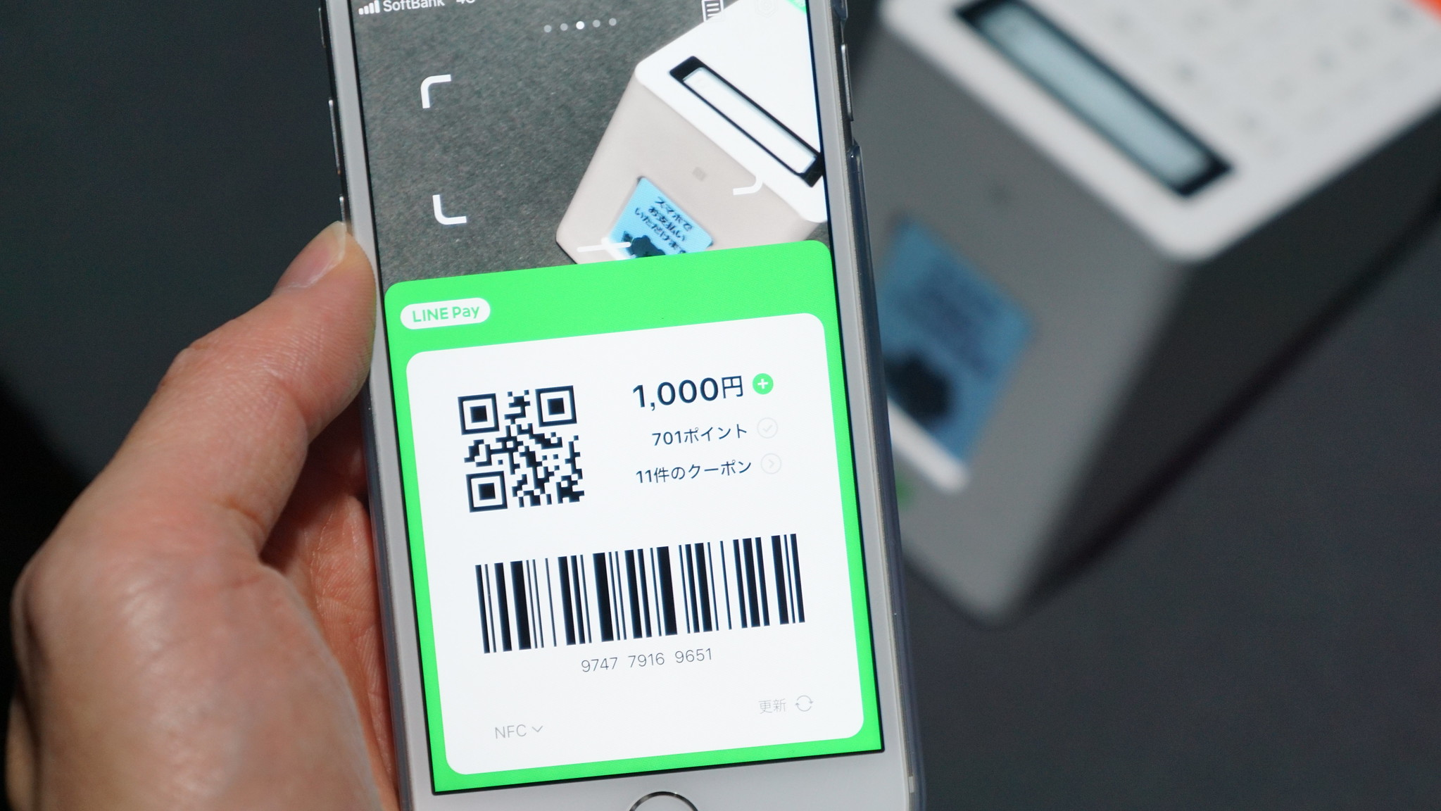 LINE Payアプリとは?