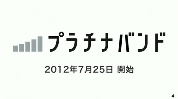 ソフトバンク、プラチナバンドの最新基地局数を発表!ー目標値を大幅にクリア