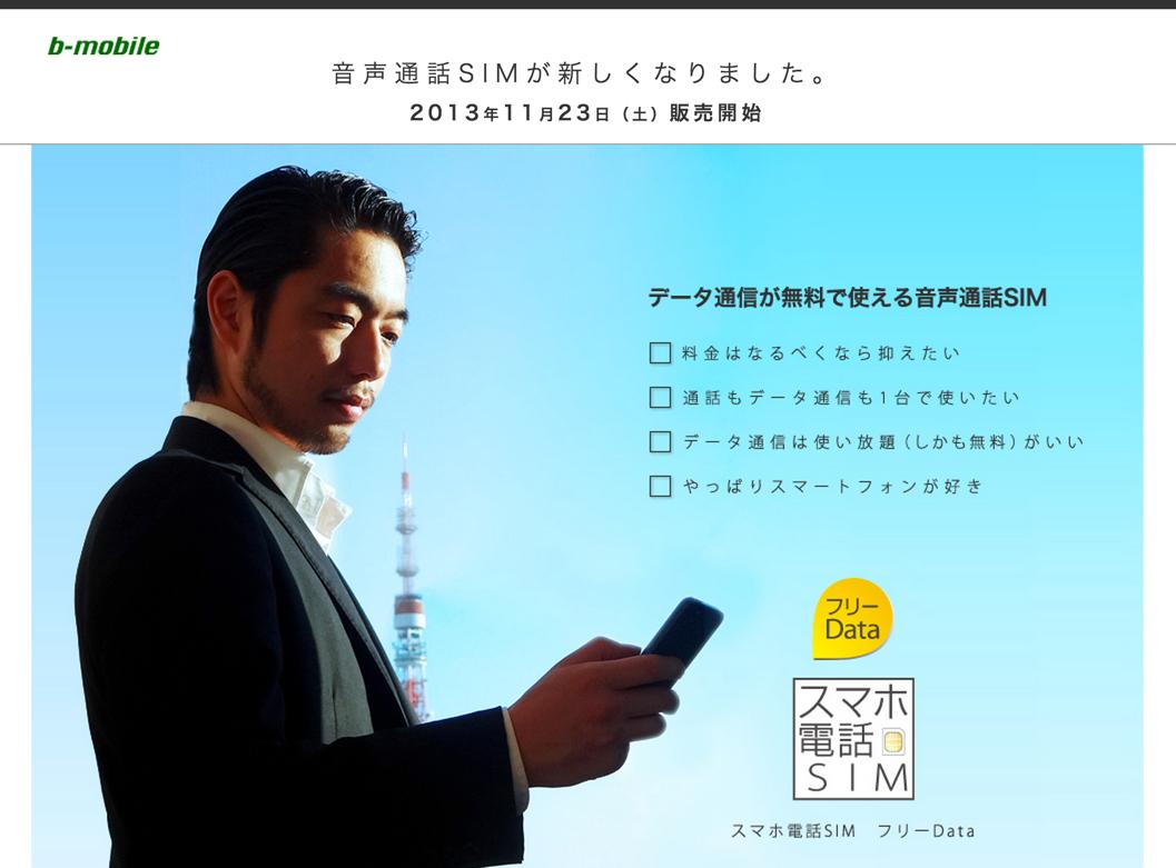 月額1638円で音声通話とMNPを利用できるSIMが登場ー低速なデータ通信が使い放題に