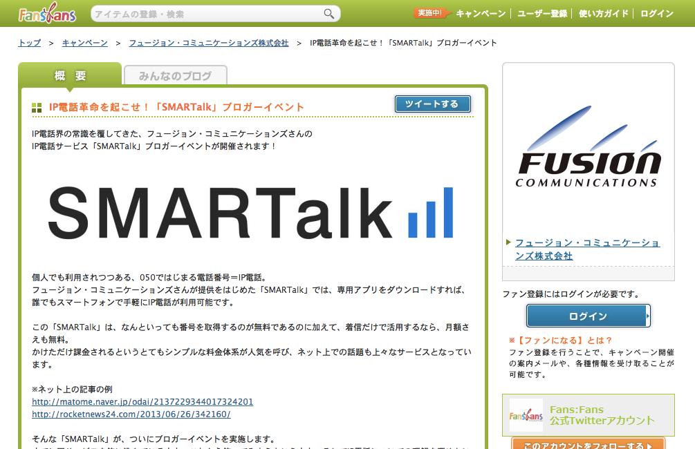 『IP電話革命を起こせ!「SMARTalk」ブロガーイベント』でなんか話すみたいです