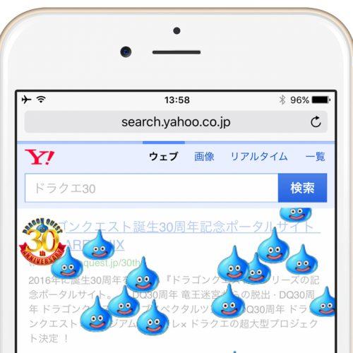 ドラクエ30周年 今度はスマホ版Yahoo!とコラボ「ドラクエ30」で検索すると・・・