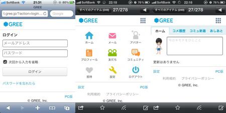 GREE、iPhoneやAndroidに対応へ!