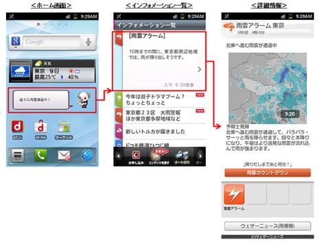 ドコモ、今日から「iコンシェル」をスマートフォンでも利用可能に。