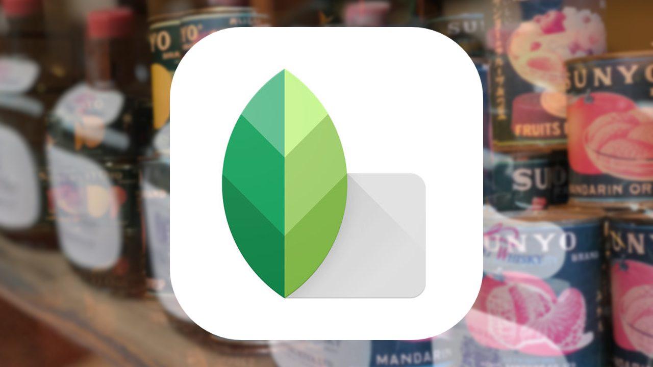 写真加工アプリ「Snapseed」がアップデート。強力な新しいフィルタとツールを追加