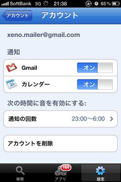 iPhoneのGmailアプリがプッシュ通知機能に公式対応。