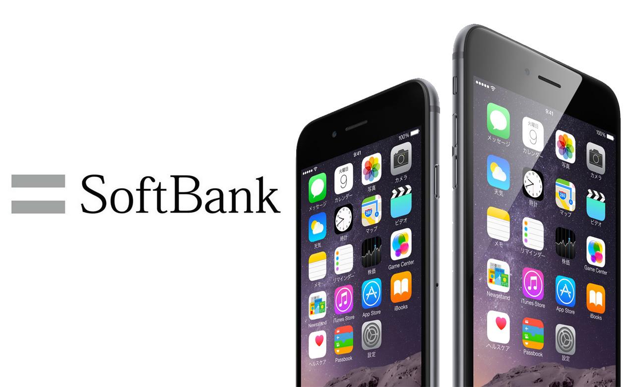 ソフトバンク、iPhone 6 / 6 Plusを値上げ――最大22%値上げで10万超え
