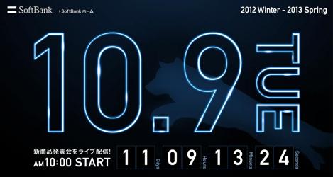 ソフトバンク、2012年冬−2013年春モデルの発表会を10月9日に実施!