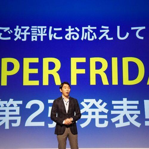 ソフトバンク、SUPER FRIDAY第2弾を発表〜毎週金曜にファミチキとサーティワンが無料に