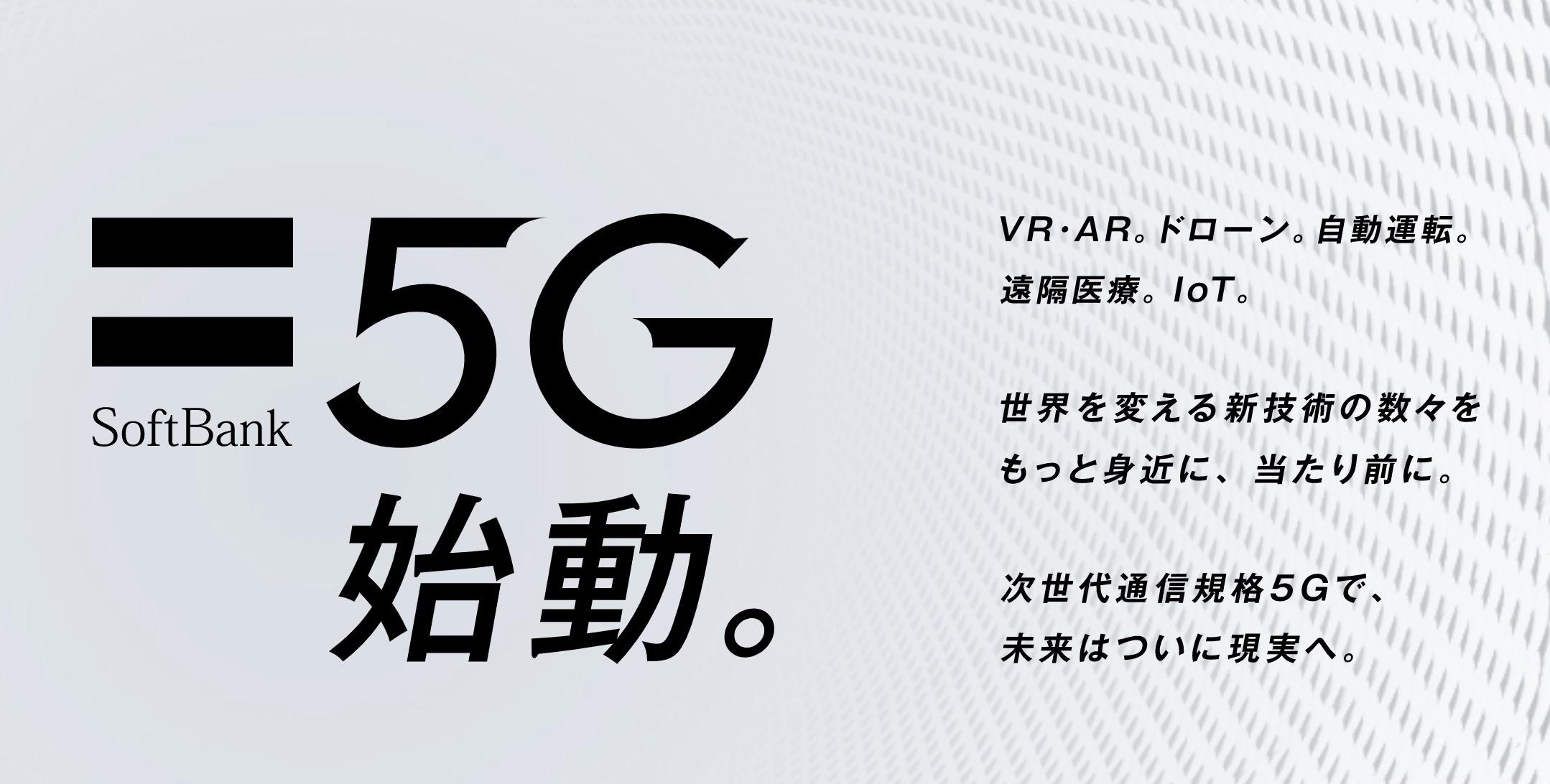 速報:ソフトバンク、5Gを3月27日開始。料金は+1,000円・2年間タダ