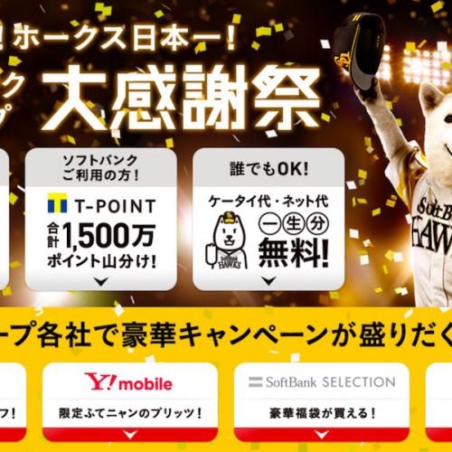 ソフトバンク、日本シリーズ優勝セールを開催――1000万円超の商品券プレゼントなど