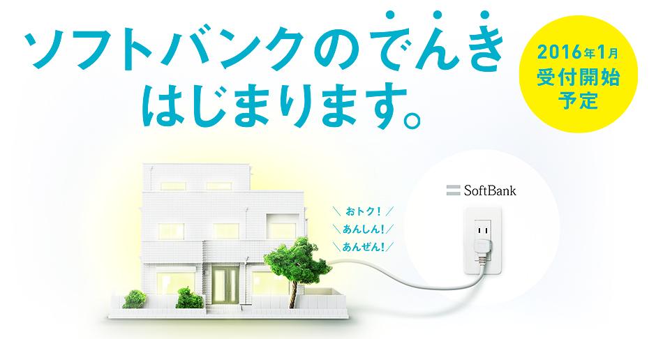ソフトバンク、でんき販売を2016年1月より受付開始――電気とケータイのセット割り提供へ
