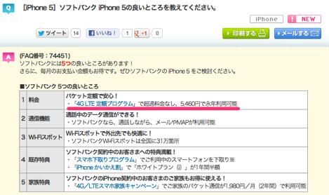 ソフトバンク、公式FAQからiPhone5における速度制限なしの記載を削除。