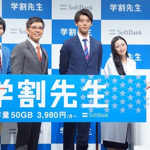 ソフトバンク、2018年の学割を発表。50GBが月額3,980円〜に、iPhone 8も割安で