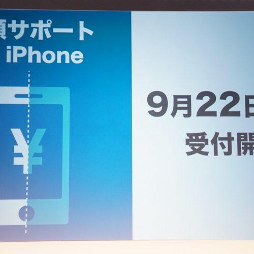ソフトバンク、iPhone X/8の価格が最大半額になる「半額サポート for iPhone」を発表