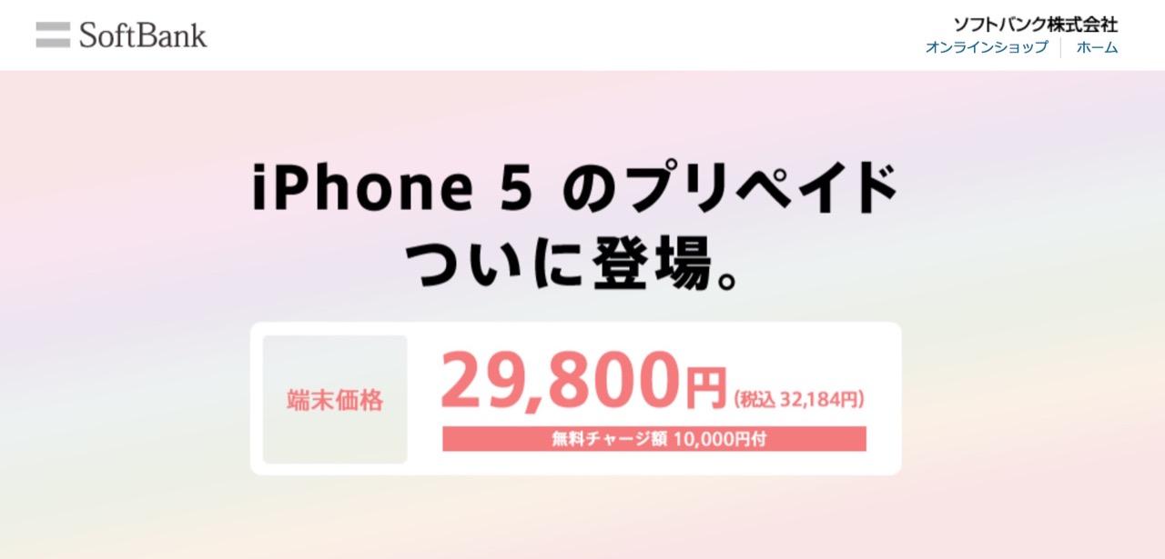 ソフトバンク、プリペイドの「iPhone 5」を販売開始。価格は29,800円、85円/分の高額な音声通話