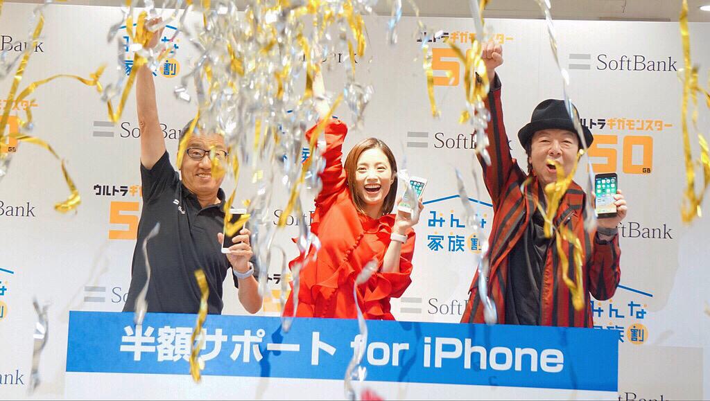 ソフトバンク、iPhone XS/iPhone XS Max 発売セレモニーを開催