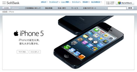 ソフトバンク、MNP時のiPhone5購入で2万1000円を割引くキャンペーンを実施