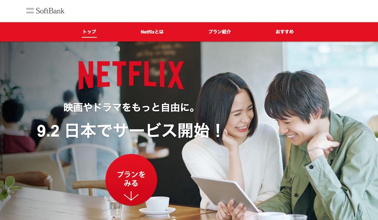 ソフトバンク、動画配信の「NETFLIX」と提携――料金は月額650円から、アプリをプリインストール