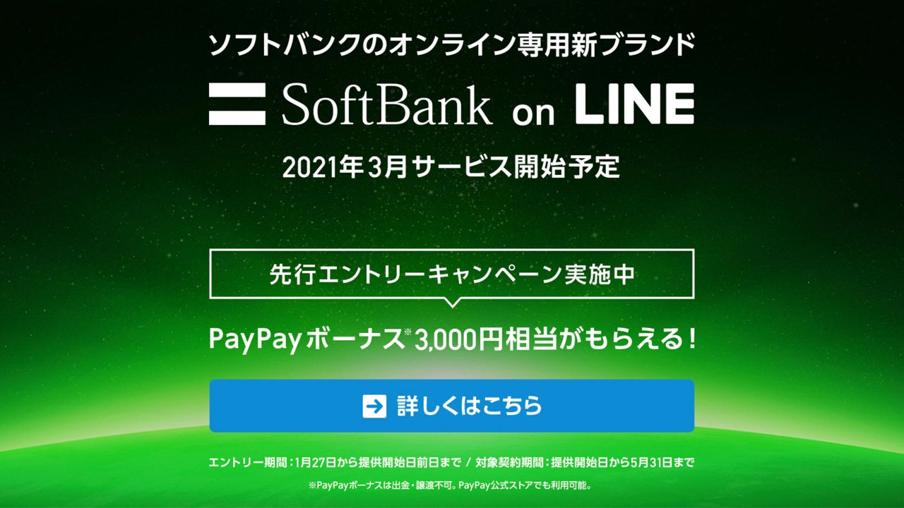 SoftBank on LINEの先行受付が開始。3,000円相当プレゼントも