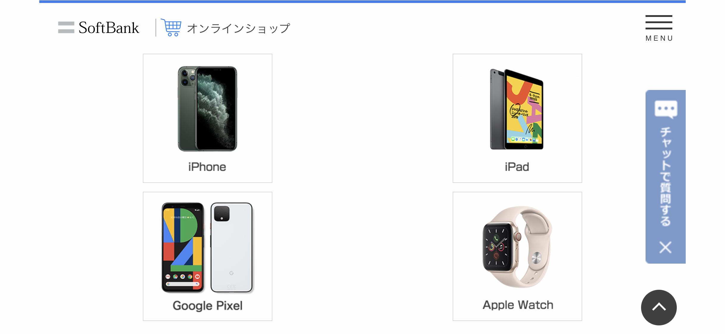 ソフトバンク、「Pixel 4」を販売か。オンラインショップに誤掲載