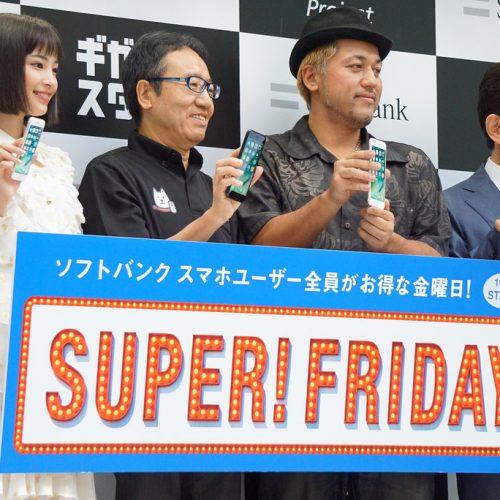 ソフトバンク SUPER FRIDAY、12月の毎週金曜は「ミスタードーナツ」2個相当が無料に