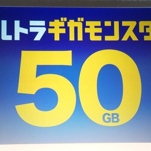 ソフトバンク、50GB・月額7,000円「ウルトラギガモンスター」発表。1日7時間の動画視聴が可能