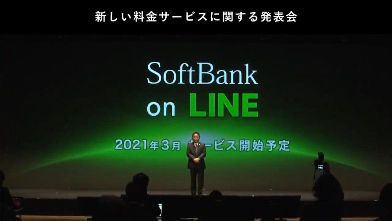 速報:ソフトバンク、LINE使い放題・20GB・月2980円の新プラン開始