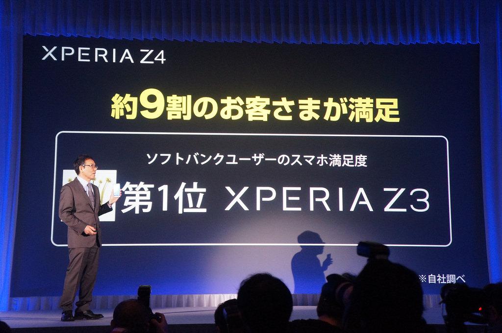 ソフトバンク、「Xperia Z3」をAndroid 5.0へアップデート